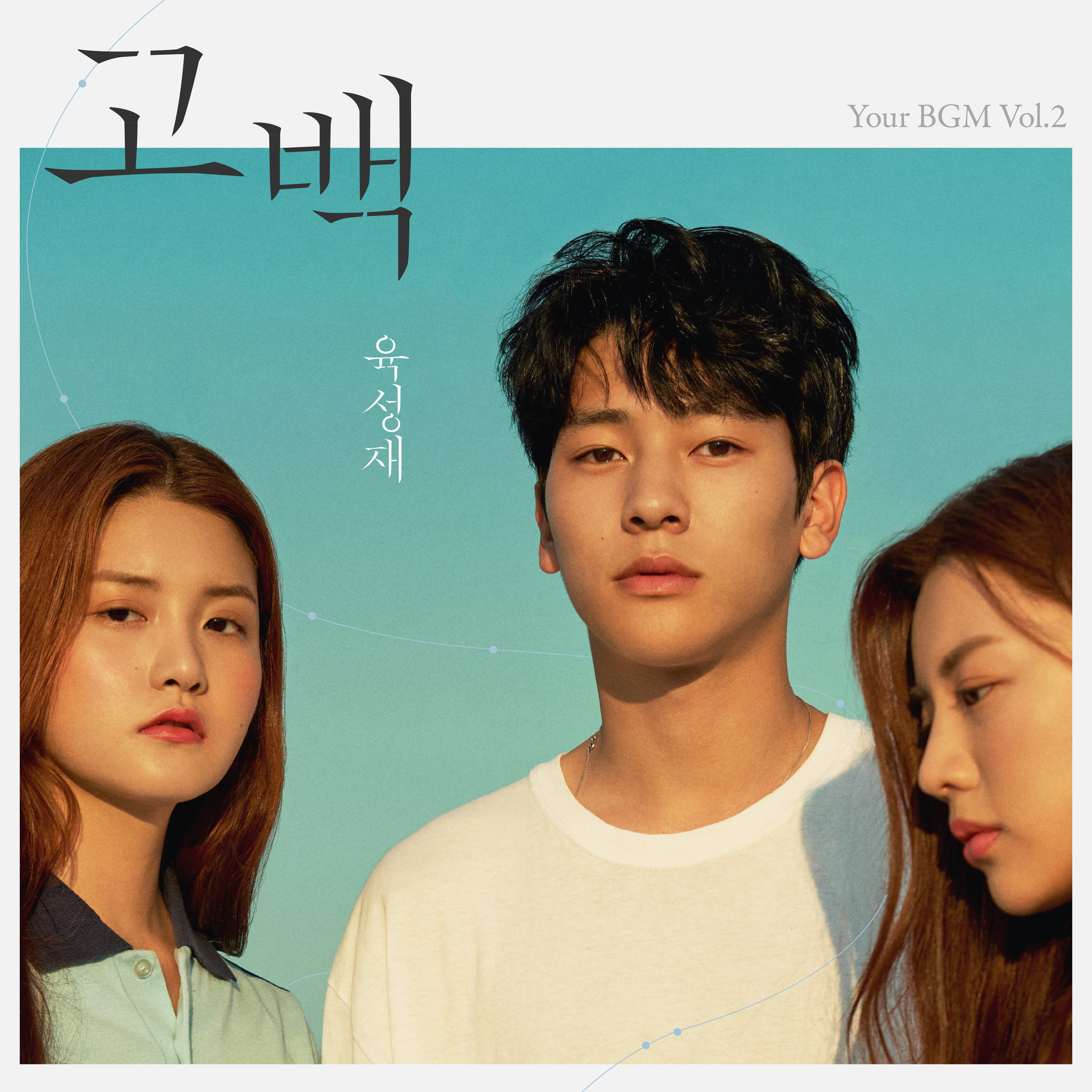 [Your BGM Vol.2] 육성재(BTOB)-고백(Confession)