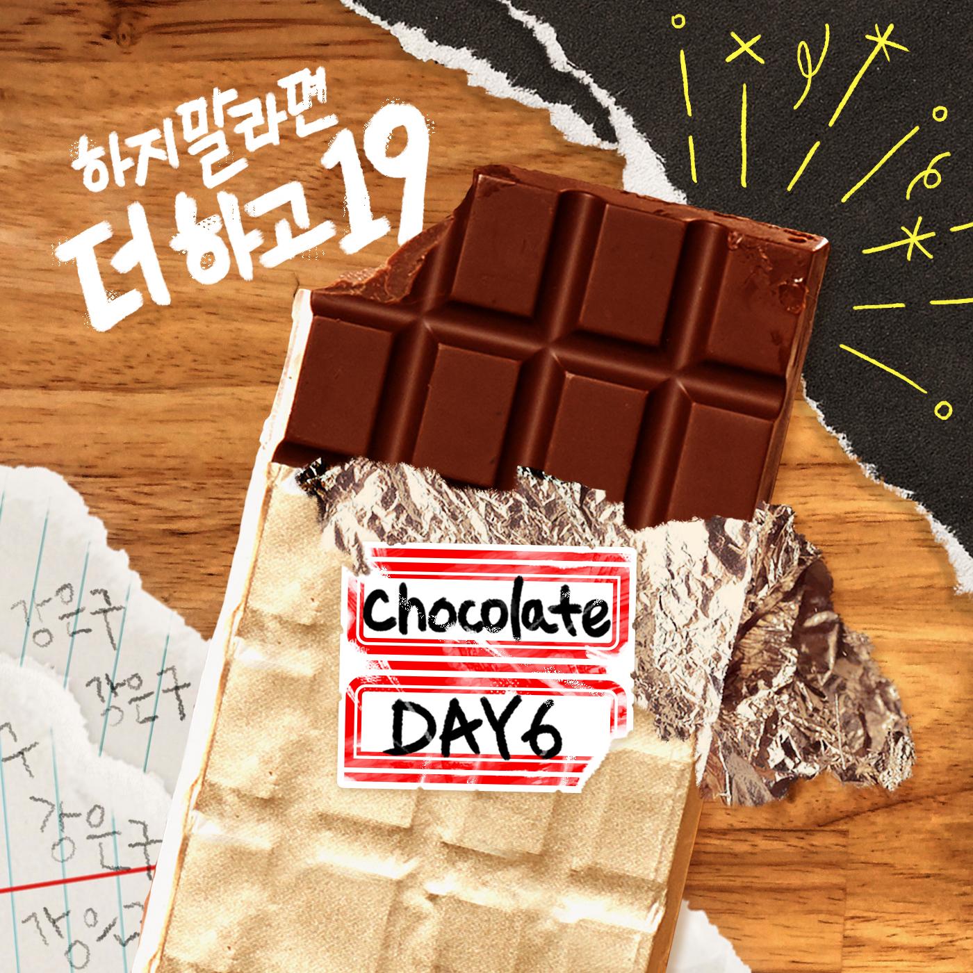 """데이식스 - Chocolate - 클라이언트: 플레이리스트가수: 데이식스(DAY6)작곡: Jae,원필, MAJORCODE,문상선작사: J.Y. Park """"The Asiansoul"""", Jae,원필편곡: MAJORCODE,문상선기획: 스페이스오디티"""