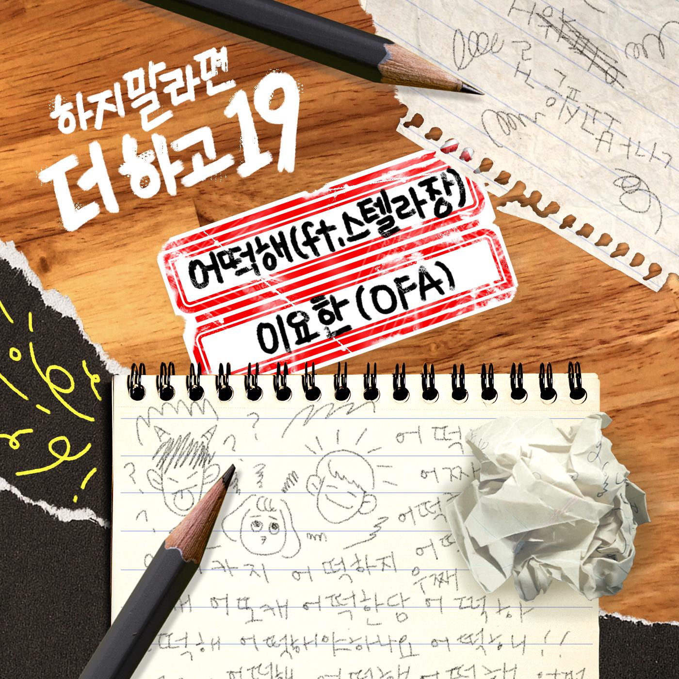 [더하고 10] 어떡해(Feat.스텔라장) - 이요한(OFA)