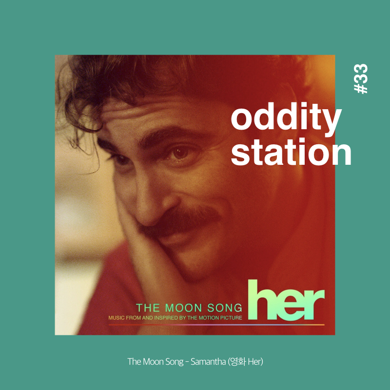 [인스타그램] oddity station.019.jpeg