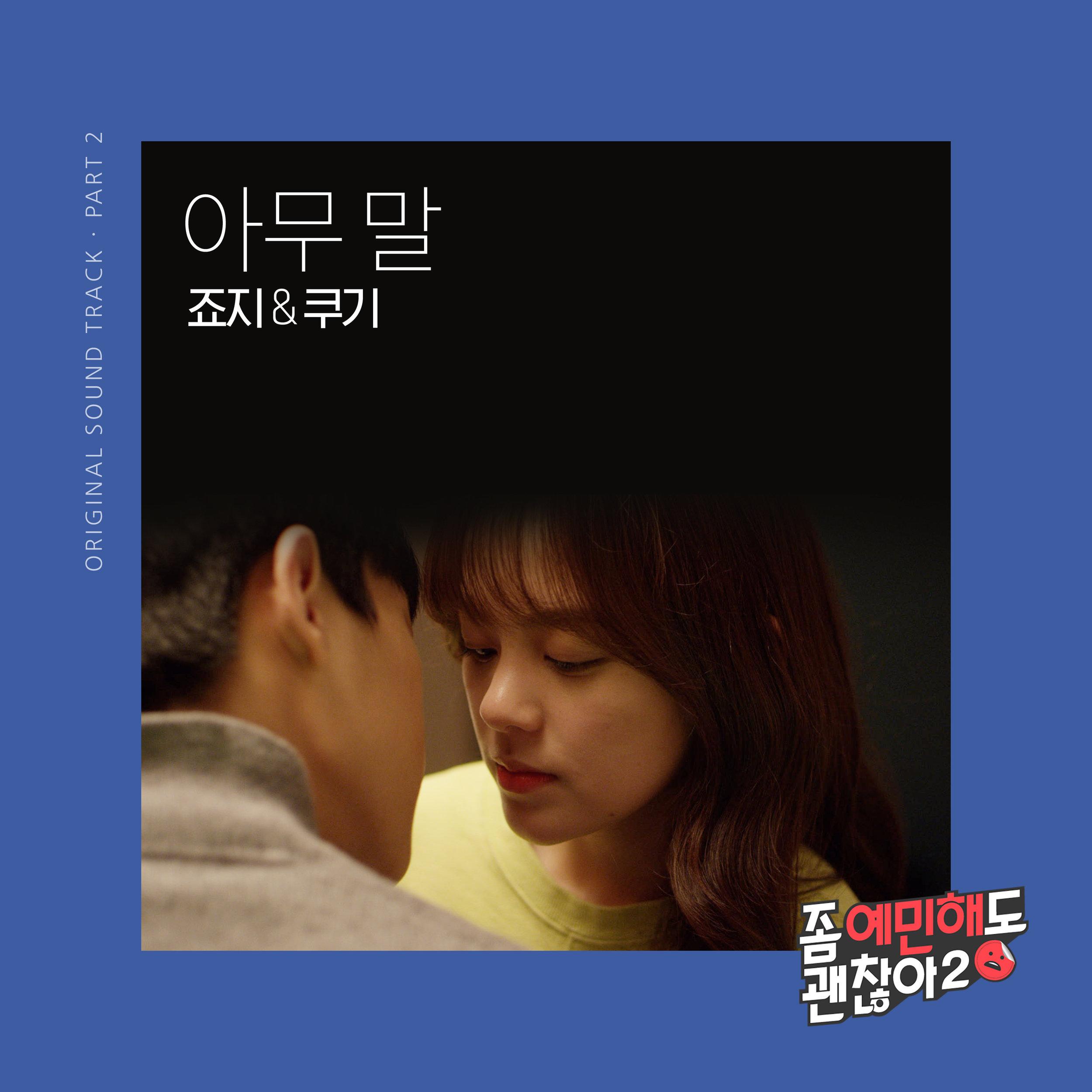 [좀예민해도괜찮아2 OST part.2] 죠지,Coogie-아무 말