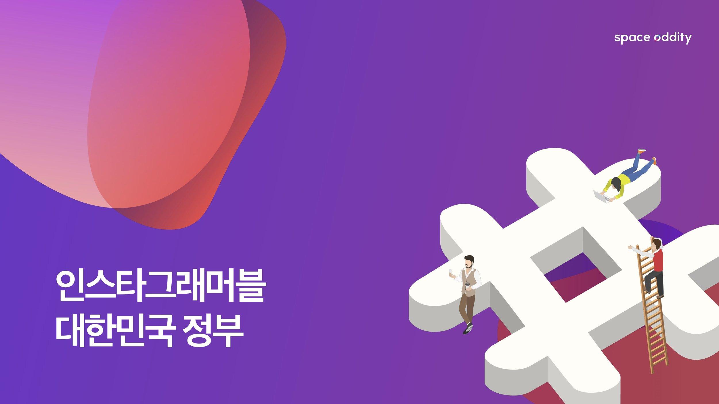 - korea government instagram consulting