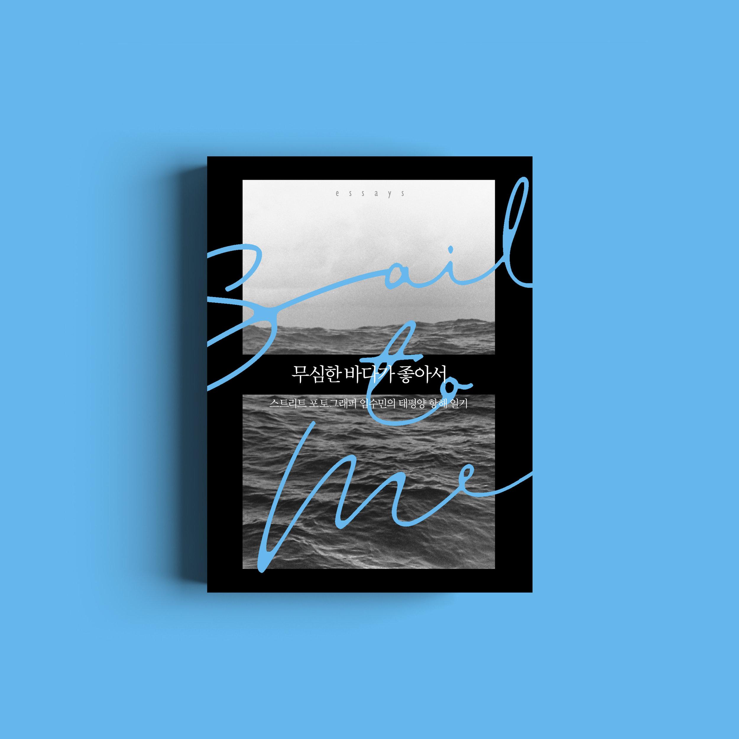 5개월간 요트를 타고 태평양을 항해한 기록을 담은 책 <무심한 바다가 좋아서>