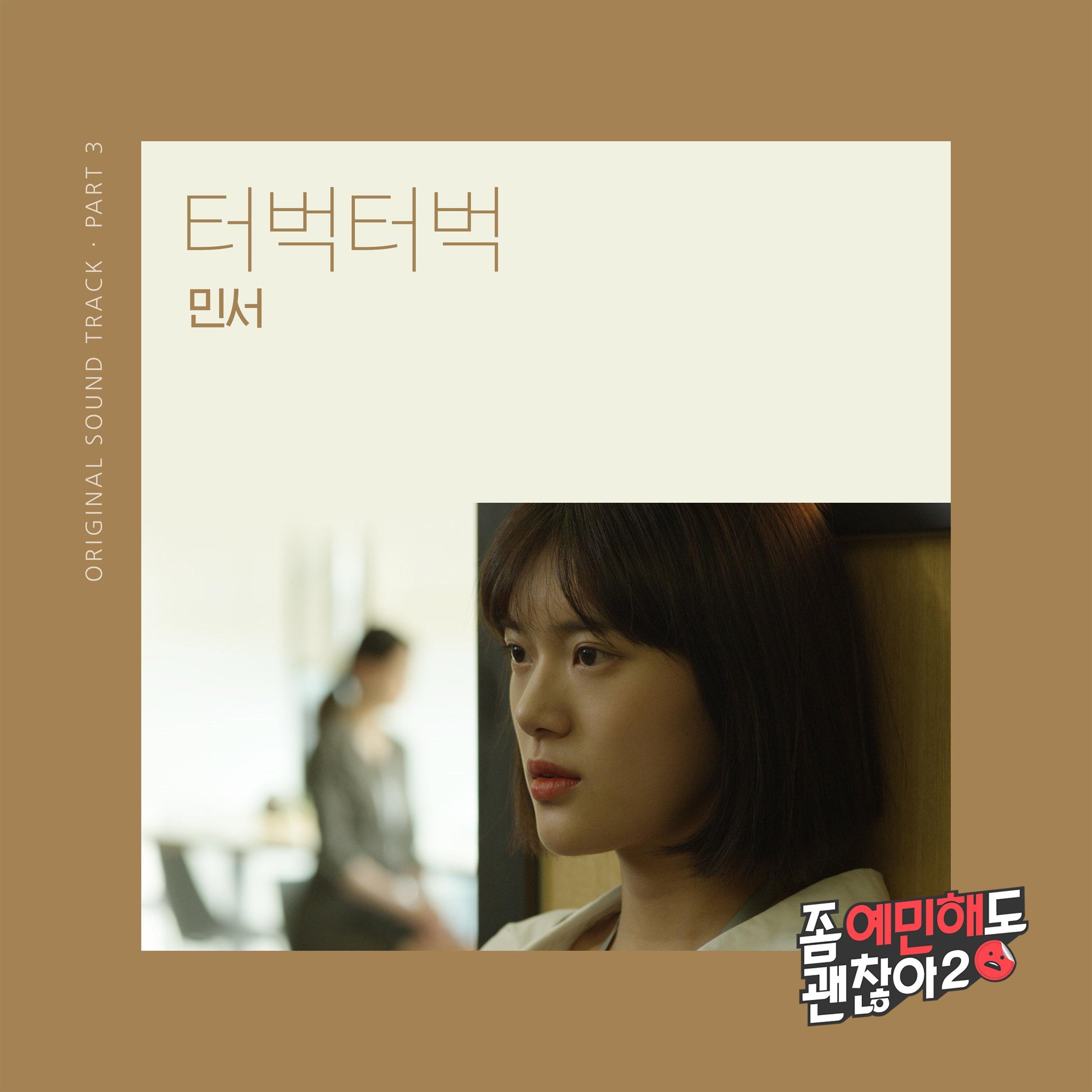 [좀예민해도괜찮아2 OST part.3] 민서-터벅터벅