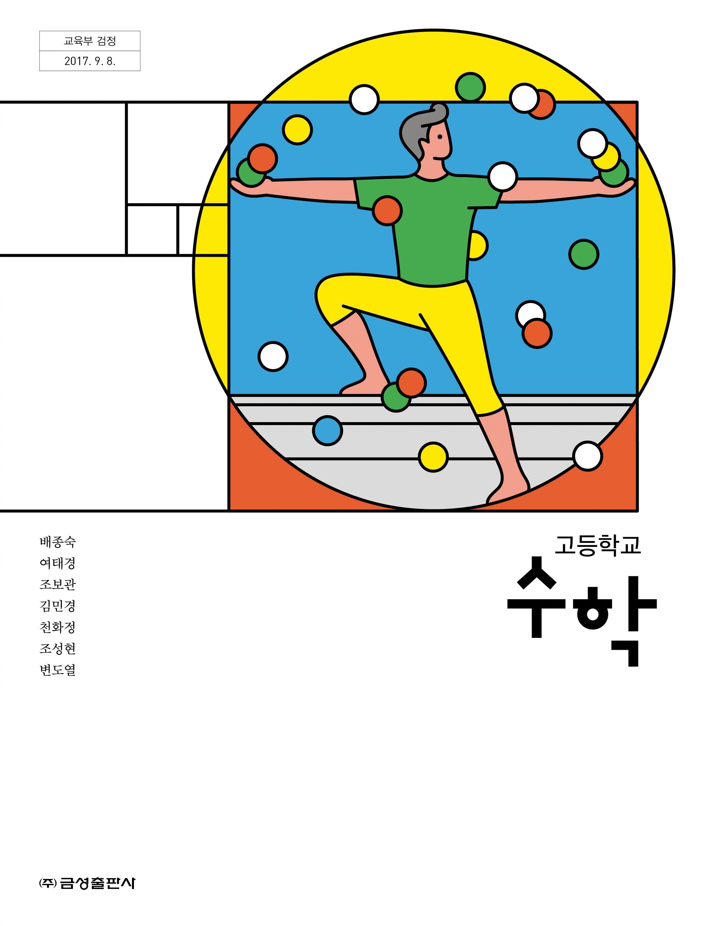 금성출판사와 작업한 수학교과서 표지