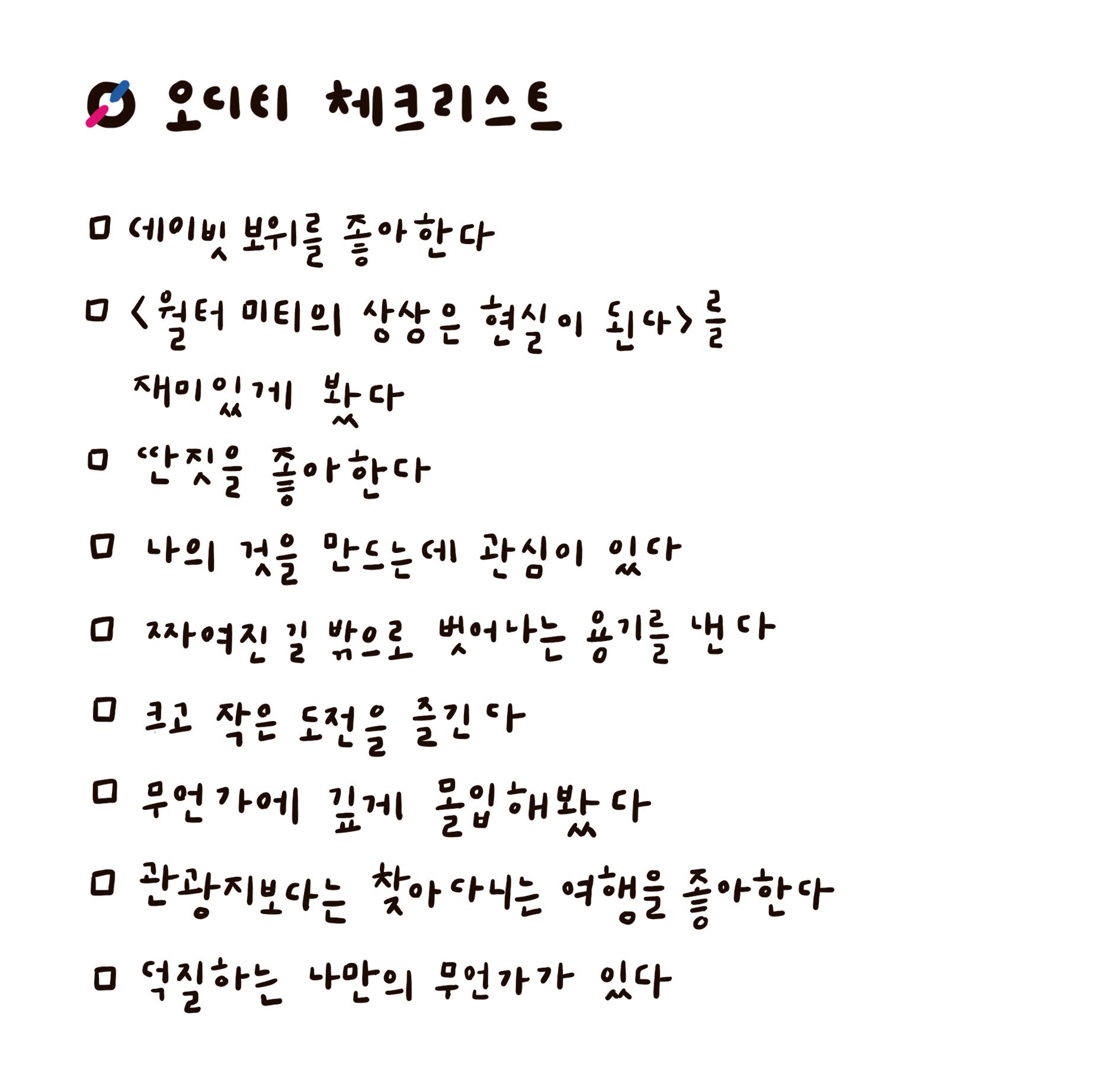 3. 텀블벅 - 오디티체크리스트.png