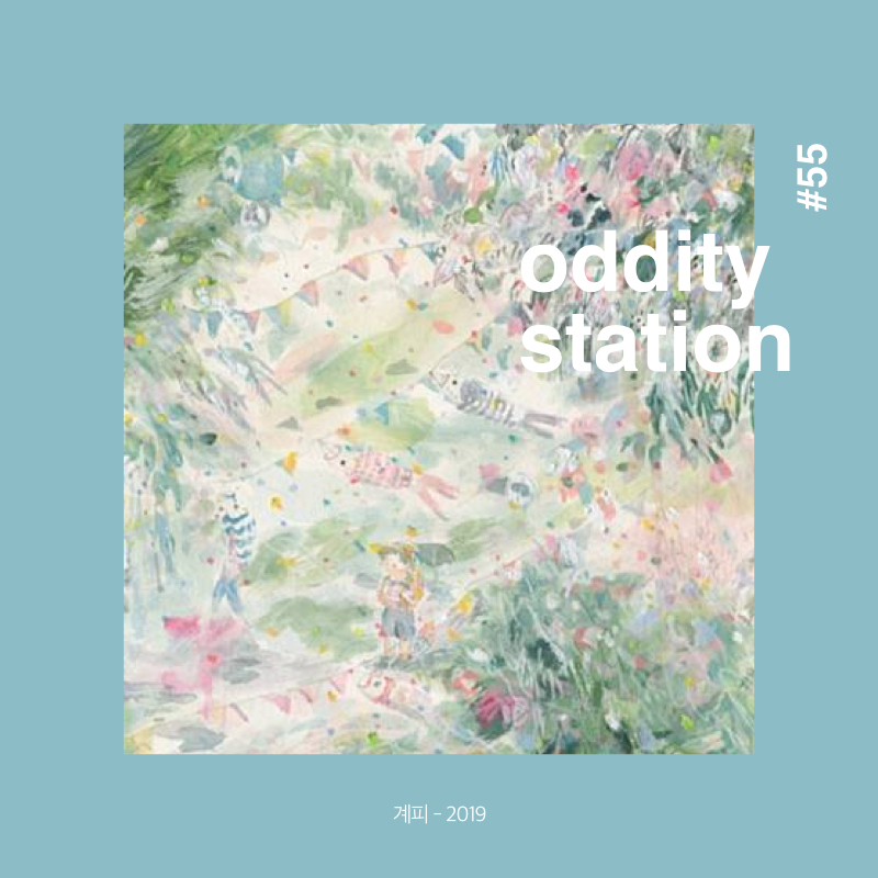 [인스타그램] oddity station.003.jpeg
