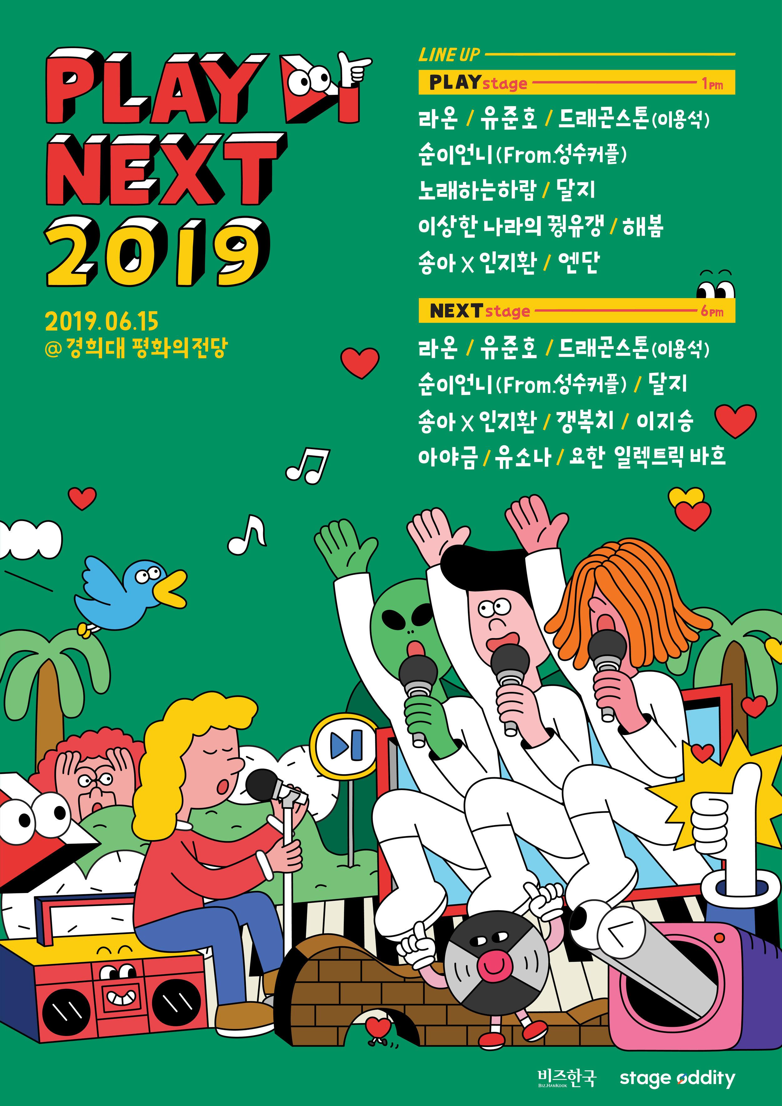 play next 2019_poster_main poster_190510_FA-01 (1) (1).jpg