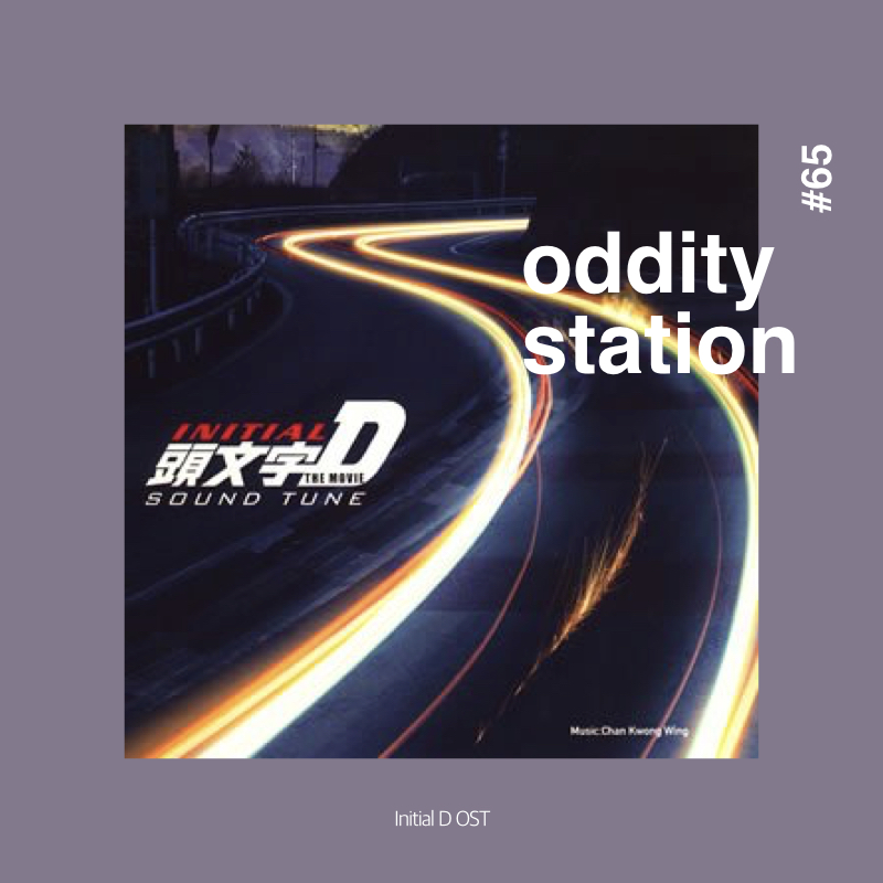 [인스타그램] oddity station.004.jpeg