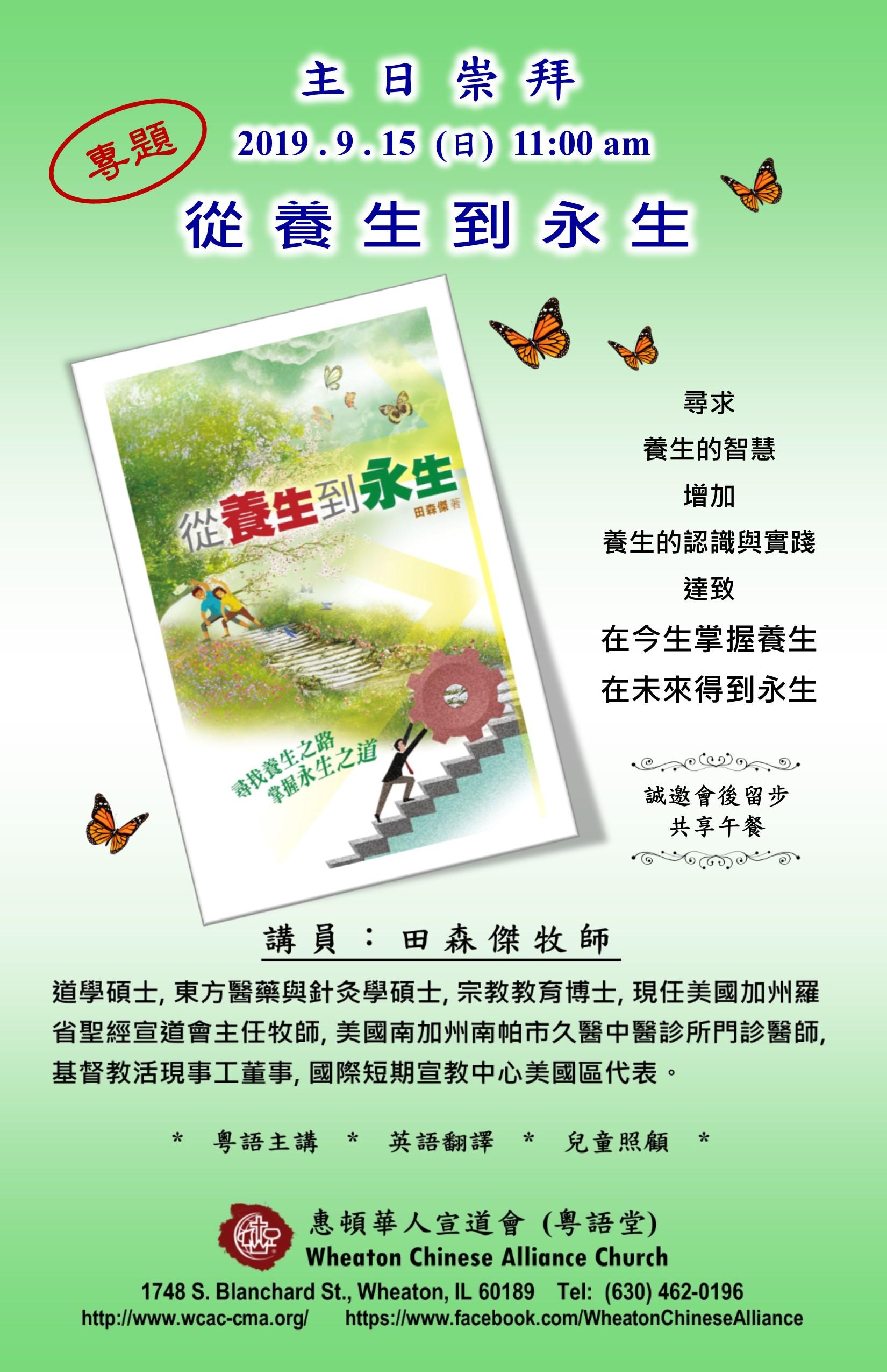 從養生到永生 Poster.jpg