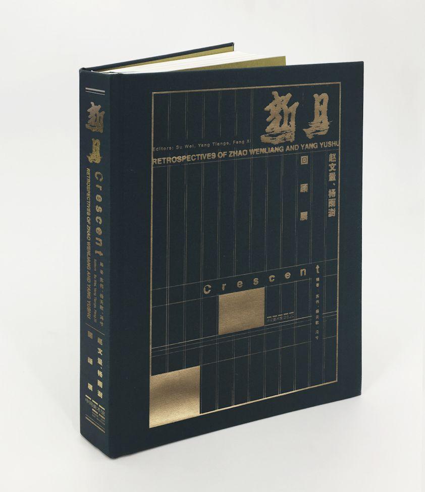 《新月:赵文量、杨雨澍回顾展》 -