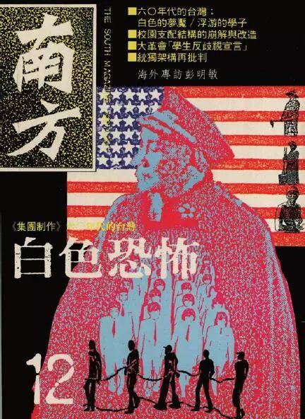 1980 年代,台湾宣告解严前後出现许多以文化政治丶社会为论述对象的杂志,《南方》杂志集结了当时重要的年轻文化工作者,并提出许多以文化观察为核心的专题企划(创刊于1986 年10 月,至第17 期,1988 年6 月停刊))。图为《南方》杂志第12 期封面:白色恐怖专题(1987 年10 月)。