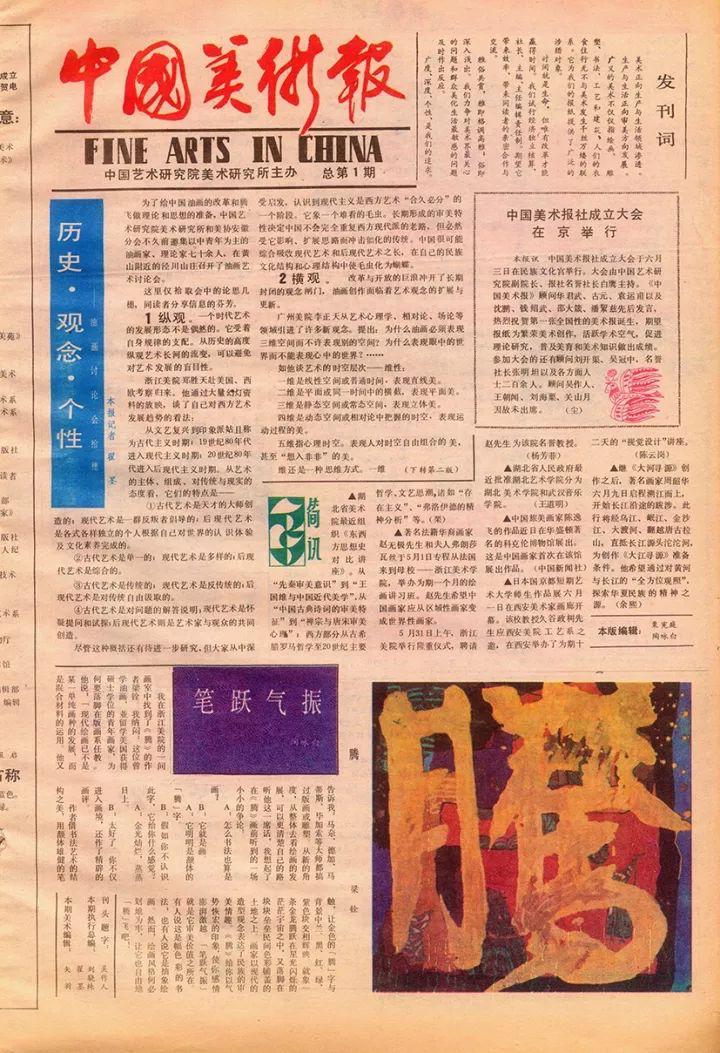 《中国美术报》,创刊号,1985年