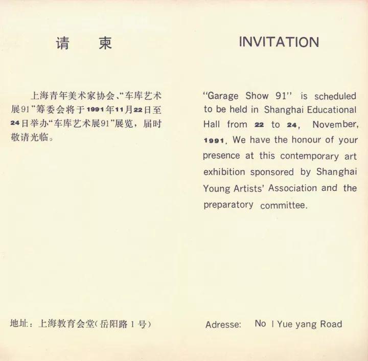 车库艺术展,展览邀请函,1991年, 胡建平提供