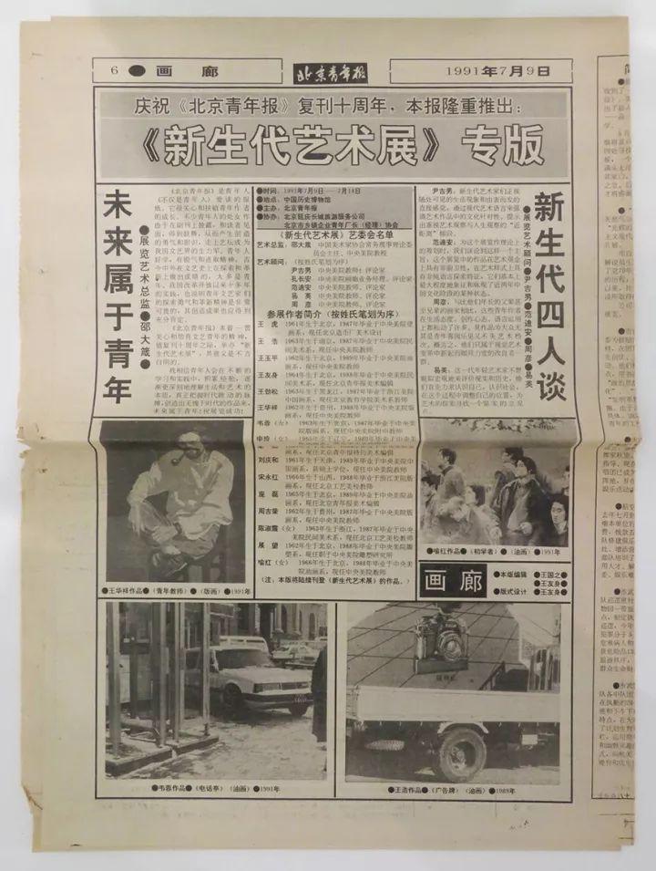 中间美术馆展览文献细节:《新生代艺术展》专版报道