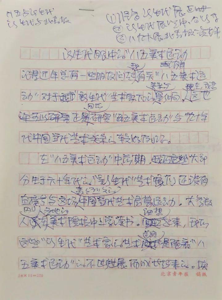 """中间美术馆展览文献细节:《新生代眼中的""""八五美术运动""""》,王友身"""
