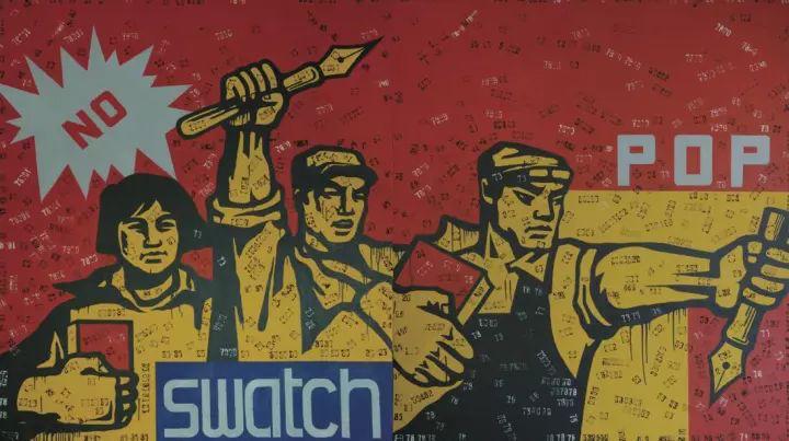 王广义,《大批判——斯沃基》,布面油画,200x340厘米,1993年,图片由王广义提供