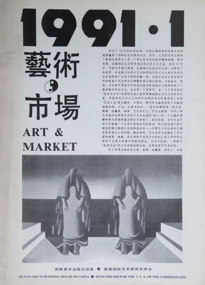中间美术馆展览文献细节:《艺术▪市场》杂志第一、二期,王广义、吕澎提供
