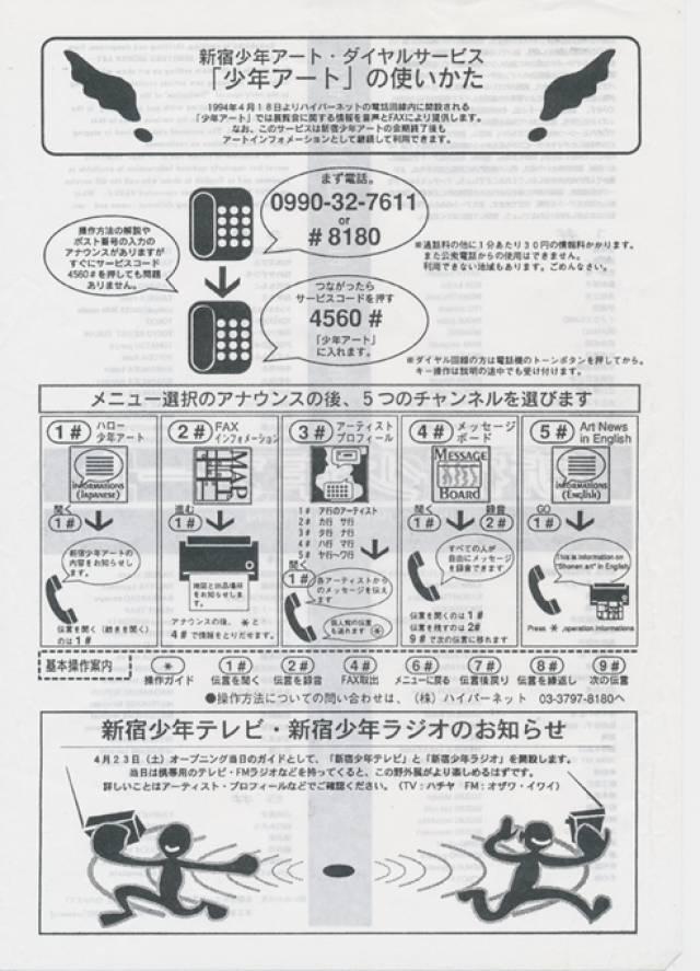 """展览文献细节:""""新宿少年艺术""""电话咨询使用说明"""