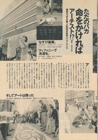 展览文献细节(《茄子画廊新闻报道》)