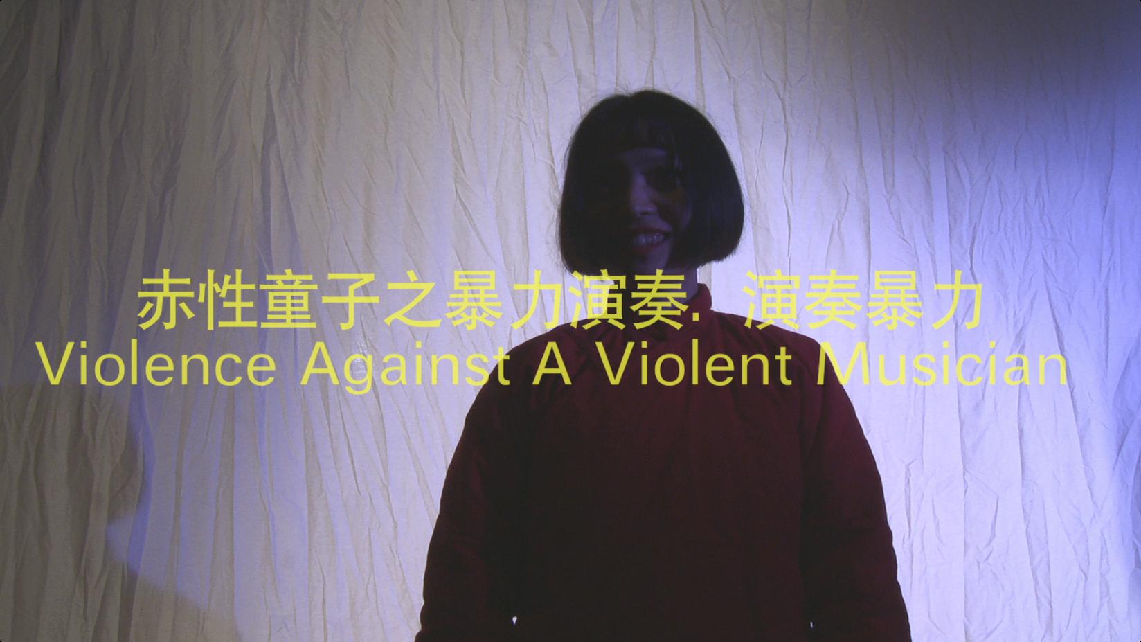 演奏暴力——截屏 1.png
