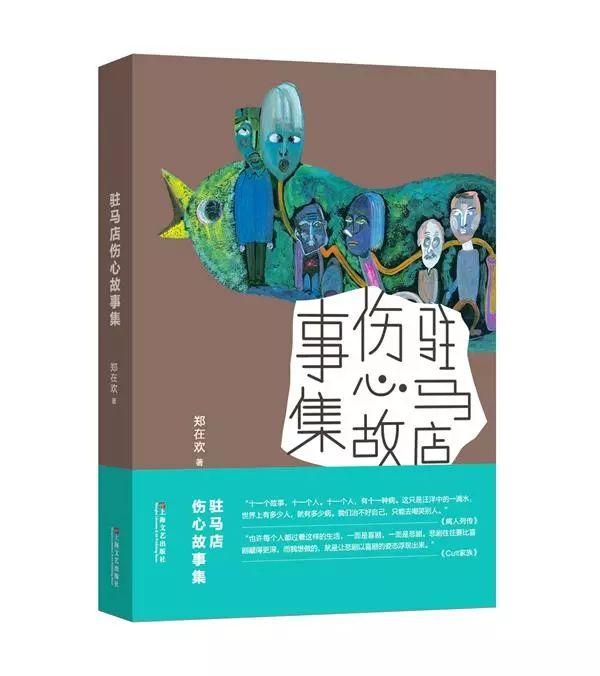 《驻马店伤心故事集》书影