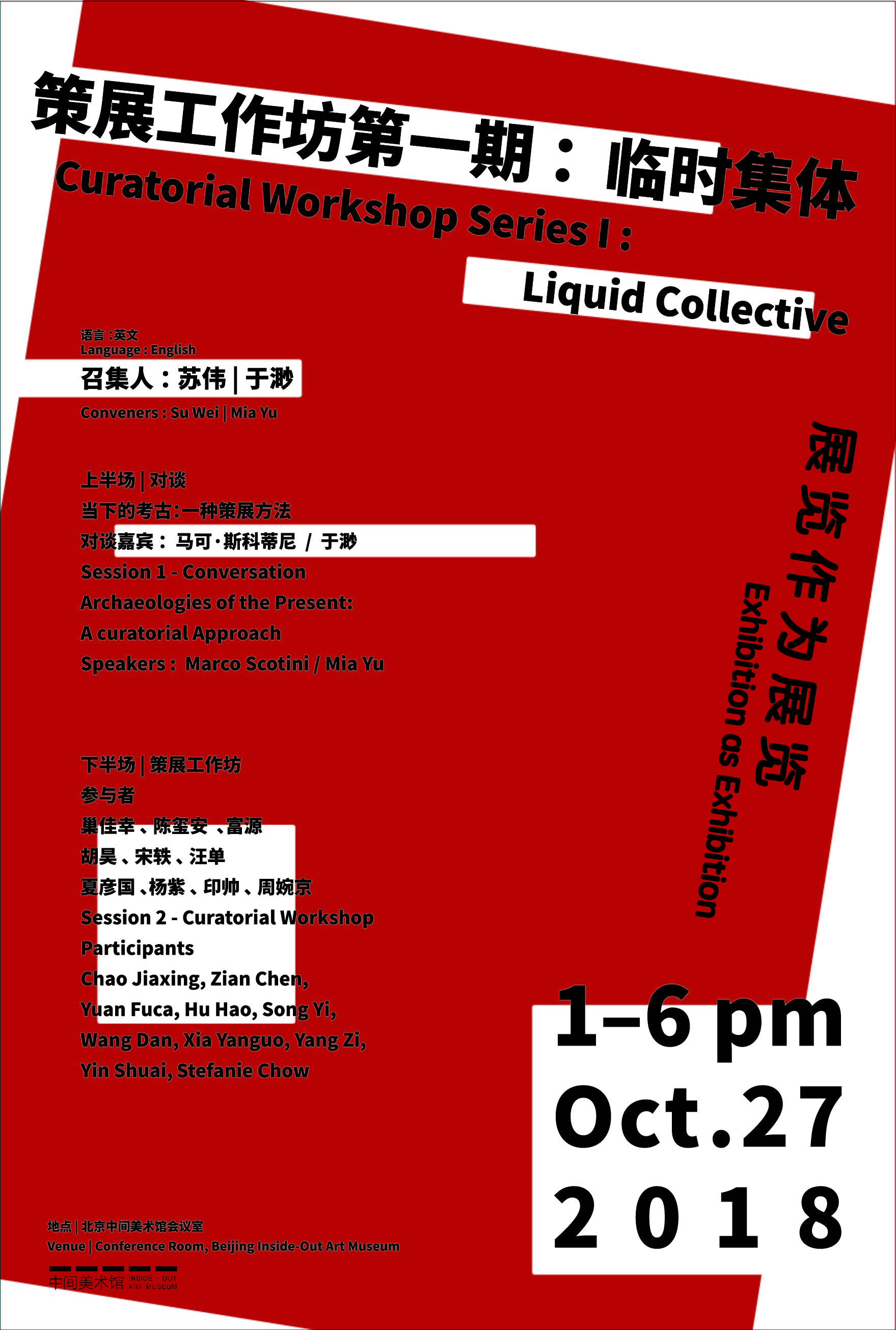 Exhibition as Exhibition  Curatorial Workshop Series I: Liquid Collective