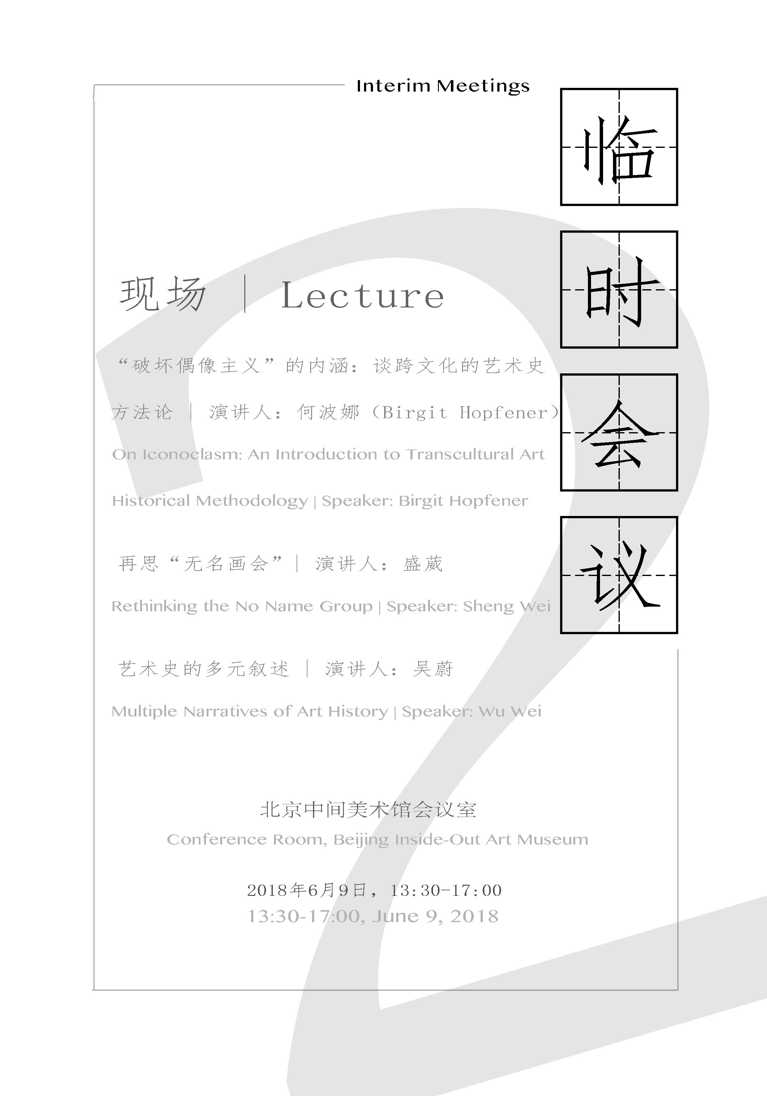 Poster of Birgit Hopfener's public talk at the Inside-Out Art Museum