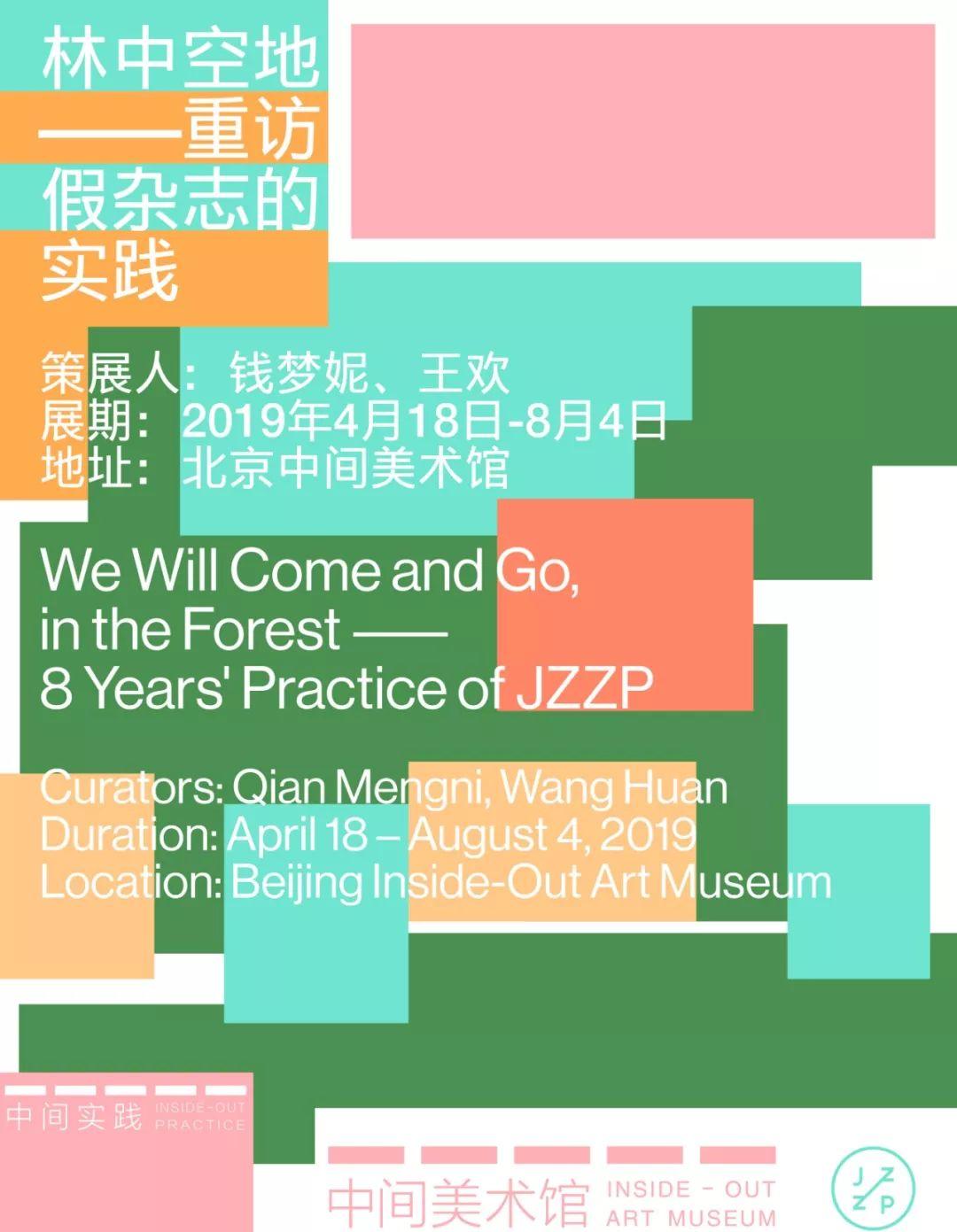 北京中间美术馆