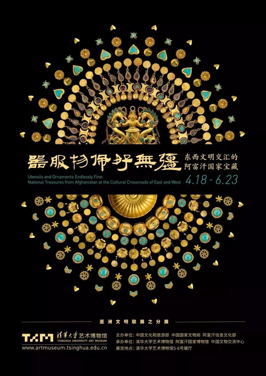 清华大学艺术博物馆