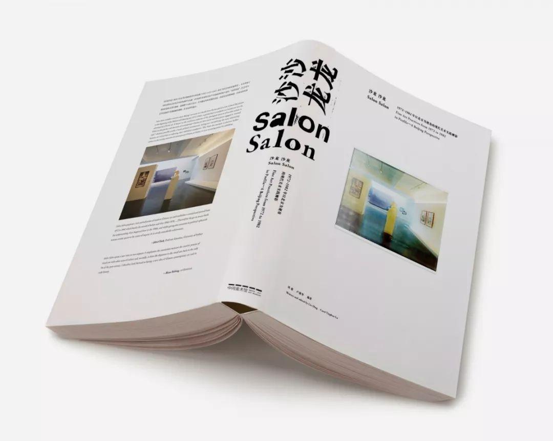 《沙龙沙龙:1972-1982年以北京为视角的现代美术实践侧影》  刘鼎 卢迎华 编著
