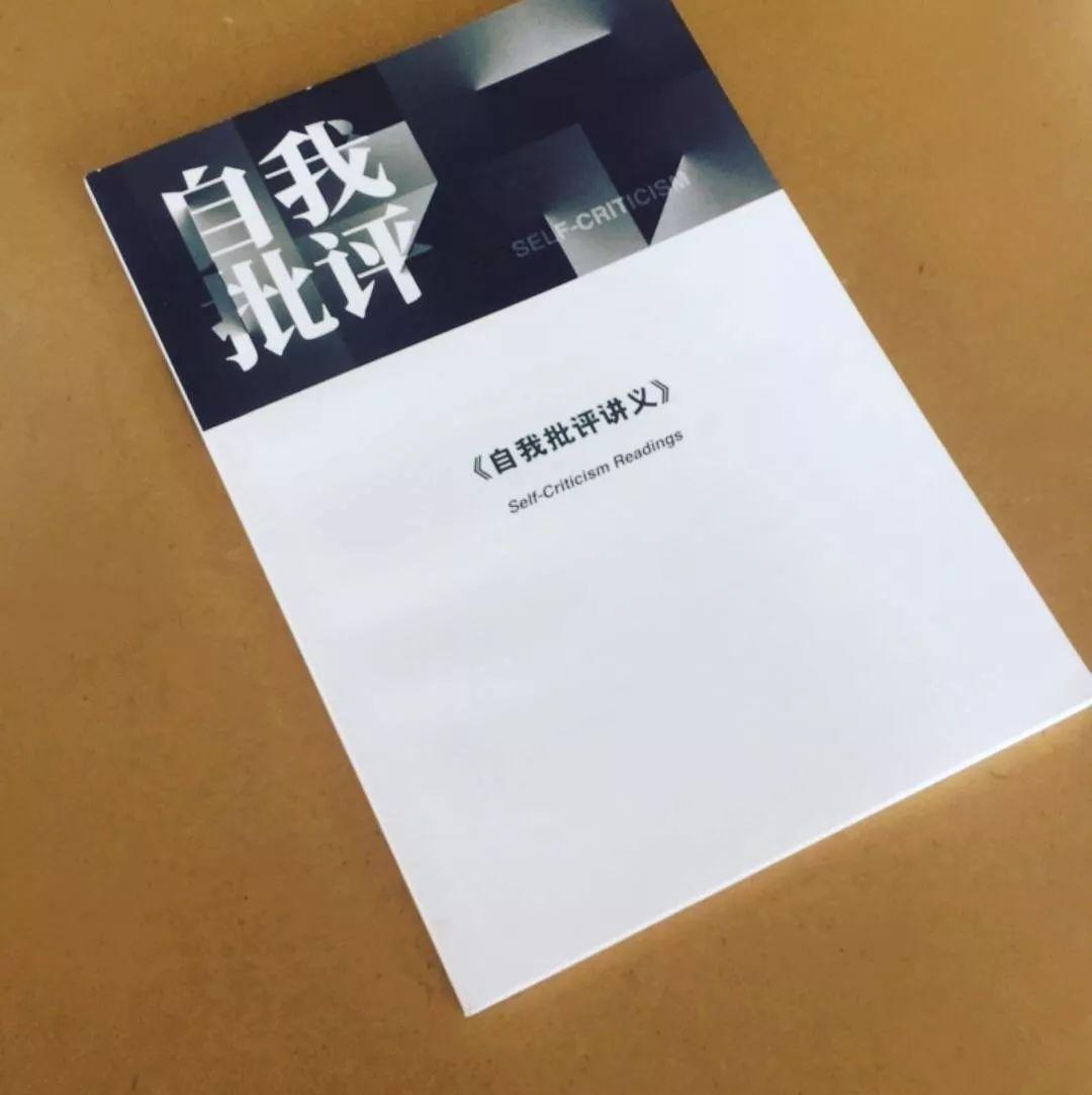 《自我批评讲义》  罗小茗 选编 杨天歌 评述