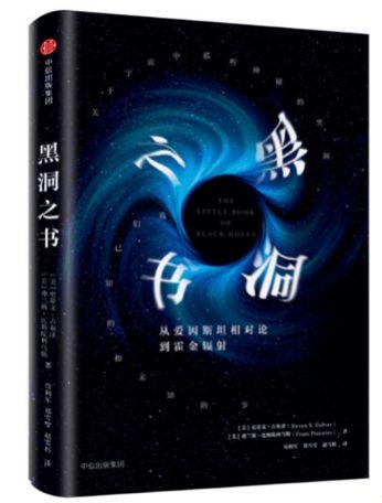 《黑洞之书》   一个多世纪以前,爱因斯坦的广义相对论预言了黑洞的存在。从那时起,黑洞的奇异和谜一般的特性便激起了科学家和大众的好奇心。尽管爱因斯坦知道黑洞就是他的场方程的数学解,但他却一直没有接受黑洞的物理实在,很多人也都认同他的观点。 20世纪六七十年代,这种状况发生了颠覆性的变化。新的观测结果证明了类星体和X射线双星系统的存在,而且它们的神秘特性只能用黑洞来解释,这让科学家和大众对黑洞的概念有了进一步的认知。此后,黑洞成为物理学研究的重要课题,黑洞的行为、对周围物质的影响、背后的物理学原理,比任何科幻小说都更离奇古怪和令人费解。《黑洞之书》在简要介绍狭义相对论和广义相对论之后,从天体和理论实验室的角度介绍了物理学家利用黑洞检验引力理论、量子理论和热力学的情况。从施瓦西黑洞到旋转黑洞再到黑洞碰撞,从引力辐射到霍金辐射和信息丢失,两位物理学家用创造性的思想实验和接地气的类比方法将黑洞的奥秘娓娓道来。他们还介绍了几十年来的引力波探索历程,特别是2015年9月14日LIGO成功探测到由十几亿年前的两个黑洞碰撞产生的引力波信号,人类*次直接观测到黑洞的存在,多信使天文学时代由此拉开序幕。《黑洞之书》带领读者展开了一场探索黑洞奥秘的神奇之旅,令人眼界大开。