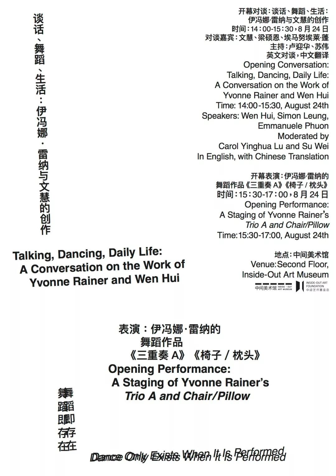Yvonne Rainer and Wen Hui: Dance Only Exists When It Is Performed  will open tomorrow! Welcome to our opening events!