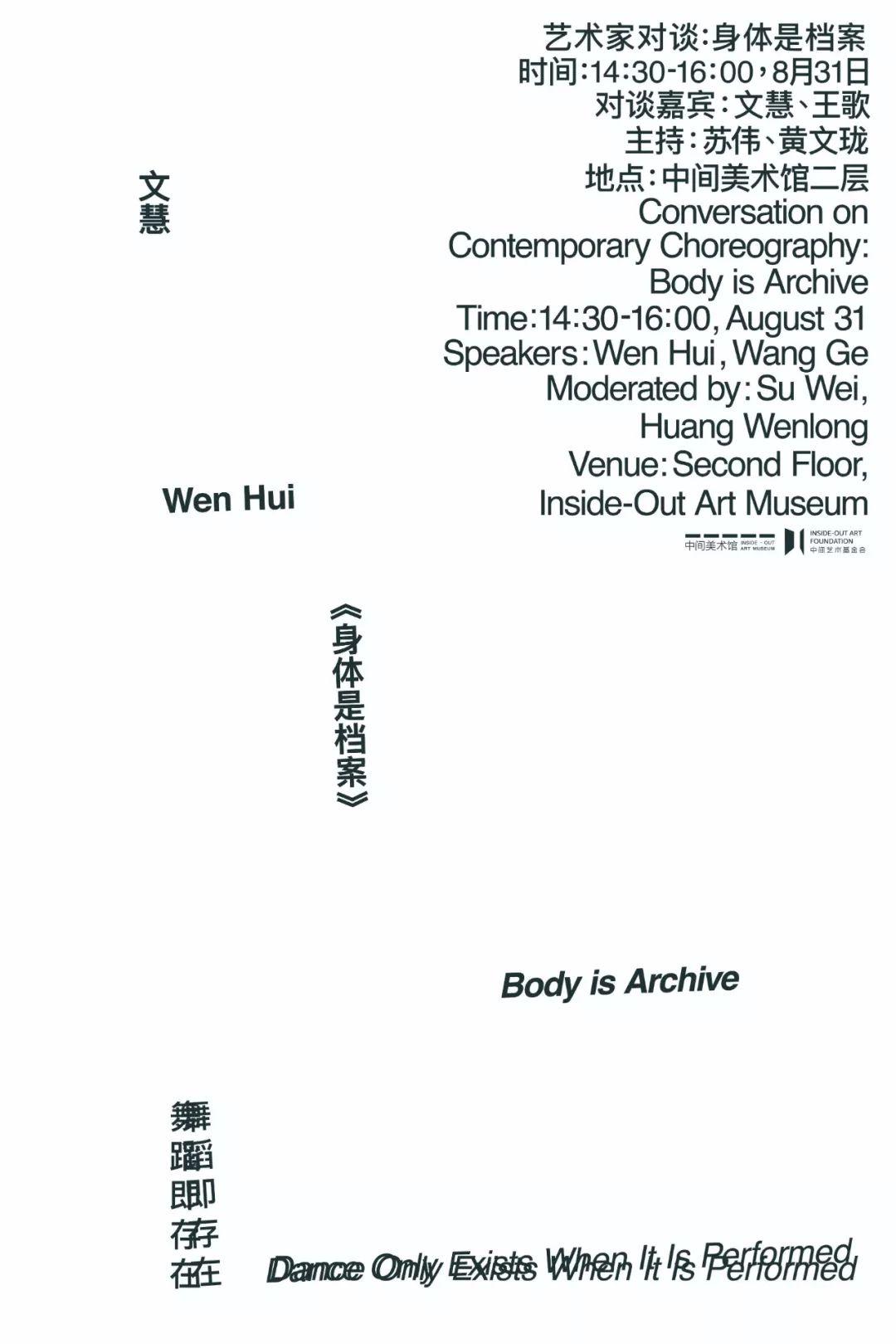 """8月31日周六下午,中间美术馆展览近日刚刚开幕的展览""""伊冯娜·雷纳与文慧:舞蹈即存在""""其中文慧部分的系列活动也将拉开序幕。我们邀请了哲学学者王歌来与艺术家文慧作对谈,从学术评论以及创作者本人的不同角度来向大家剖析文慧过去多年创作的精神内核。本次对谈由中间美术馆高级策展人苏伟以及策展助理黄文珑主持。"""
