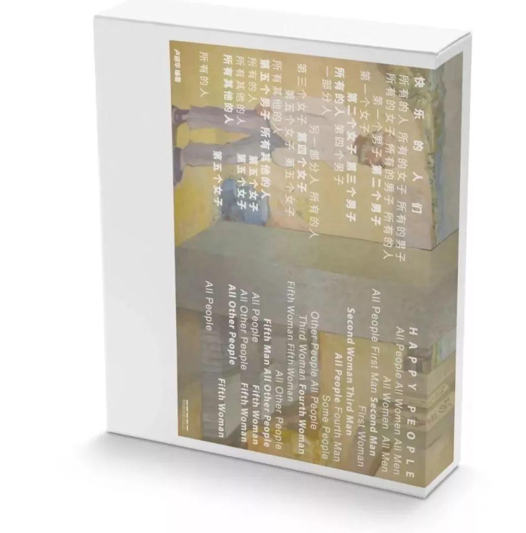 """中间美术馆展览""""快乐的人们……""""的题目取自诗人何其芳1940年创作的诗剧《快乐的人们》,诗歌中描述的一群在革命根据地延安围着篝火畅谈理想的青年的状态,与参与本次展览的15位艺术家形成令人深思的关联。在此次展览同名画册的发布与对谈中,文化研究者罗小茗将携为画册专门撰写的文章《推理/世界说明书》,与中间美术馆研究策展部的钱梦妮和孙杲睿一起,一起谈谈艺术家的世界与柯南道尔、松本清张、东野圭吾的推理世界之间,有趣的对话。     罗小茗,上海大学中国当代文化研究中心副研究员。  钱梦妮,北京中间美术馆策展助理,曾任上海《第一财经日报》文化记者。  孙杲睿,北京中间美术馆研究与展览部部门助理。      ● ● ●    8月31日 周六    17:00 - 18:00    《我在哪错过了你》与《沙龙沙龙》    Where Did I Miss You / Salon Salon: Fine Art Practices from 1972 to 1982 in Profile - A Beijing Perspective  Book Launch and Conversation  对谈人:刘鼎、赵川、钱梦妮"""
