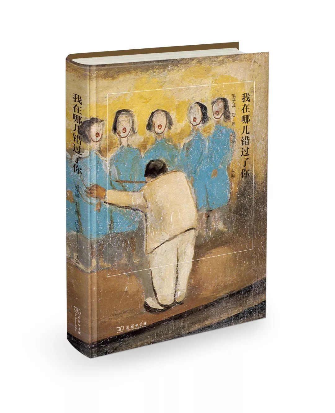 "《我在哪儿错过了你》    洪子诚、刘鼎、卢迎华 编著     Where Have I Missed You     Edited by Hong Zicheng, Liu Ding, Carol Yinghua Lu   本书由北京大学中文系教授洪子诚,艺术家、策展人刘鼎与中间美术馆馆长卢迎华共同主编,邀请了钱理群、翟永明、西川、孙郁、格非、娄烨、王璜生、丁乙、丘挺、徐坚等29位作家、诗人、学者、导演、艺术家,撰文评述自己曾经错过或差点错过,但对自己的思考与创作产生了重要影响的""文本""。作者们各自关注的话题、提出的问题、表现出的价值观和审美趣味为不同领域的从业者共同分享,重新建立起曾经错过的交会点,重拾互相激发的美好时光。  Conceived and edited by Hong Zicheng, Professor of Chinese Literature at Peking University, Liu Ding, artist, curator and Carol Yinghua Lu, director of Beijing Inside-Out Art Museum, this book is a rich collection of essays by 29 distinguished writers, poets, film and theatre directors, scholars and artists, including the likes of Qian Liqun, Zhai Yongming, Xi Chuan, Sun Yu, Ge Fei, Lou Ye, Wang Huangsheng, Ding Yi, Qiu Ting, Xu Jian. They were invited to elaborate on specific texts that had made a significant impact on their ways of thinking and practice, yet they had missed before or nearly missed. Contributors to this publication shared their passions, insights, perspectives, and values rooted in their individual experiences and fields of practice and formed new alliances of opinions and interests."