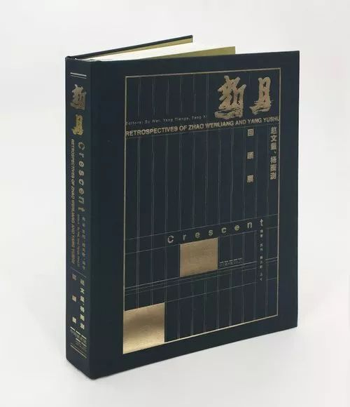 "《新月:赵文量、杨雨澍回顾展》    苏伟、杨天歌、冯兮 编著     Crescent: Retrospectives of Zhao Wenliang and Yang Yushu     Editors: Su Wei, Yang Tiange, Feng Xi   这本出版物是中间美术馆2018年举办的一个重要的研究性展览""新月:赵文量、杨雨澍回顾展""的同名画册。赵文量、杨雨澍均出生于新中国建国前,他们曾是60年代松散的绘画团体""玉渊潭画派""和70年代""无名画会""的核心人物。画册完整呈现了展厅三层的叙事、两位老先生的绘画作品、历史文献和多篇研究文章,对两位艺术家的个体创作、其创作与不同历史时期艺术史线索的微妙关联,做了详细的解读。  Crescent: Retrospectives of Zhao Wenliang and Yang Yushu is the catalogue of a significant exhibition (2018.3.10-2018.7.1) under the same title held at IOAM in 2018. Zhao Wenliang and Yang Yushu were the key figures of the Yuyuantan School of Painting, a group of painters loosely assembled together in the late 1960s, and of the No Name Group, which was founded in the 1970s. The catalogue presents the research conducted for the exhibition, which focuses on the complicated dialogue between art practice and its art historical context in different eras (1950-2010). Several research texts, historical archives and images of the paintings are included in the catalogue."