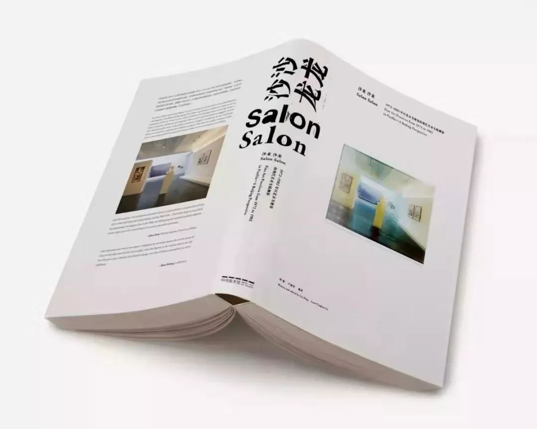 """本书的编著是基于2017年初在中间美术馆进行的""""沙龙沙龙:1972-1982年以北京为视角的现代美术实践侧影""""展。不同于艺术史叙述中常见的断裂式叙述,即将1976年文化大革命的结束视为艺术的全新开端,在""""沙龙沙龙""""展中,我们主要以始于1972年、截至1982年之间的十年作为研究与讨论的时间段和一个历史想象的空间。在广阔的政治背景下和具体的艺术事件中,生动呈现了不同阶层、不同世代、不同背景的人物之间的互动、参与和矛盾。     这本书经过大量的编辑工作,在今年年初正式出版。借2019年上海abC艺术书展的机会,中间美术馆与独立艺术机构《复·刊》共同主办这场圆桌活动。我们邀请到学者罗小茗、戏剧家赵川、写作者吴蔚、媒体人孙行之、杂志主编孟尧和艺术家、策展人刘鼎,试图通过各自不同的专业背景与视角来再次探讨书中所想要呈现的历史议题。活动由《复·刊》创始人杨蒨和中间美术馆策展助理钱梦妮共同主持。"""