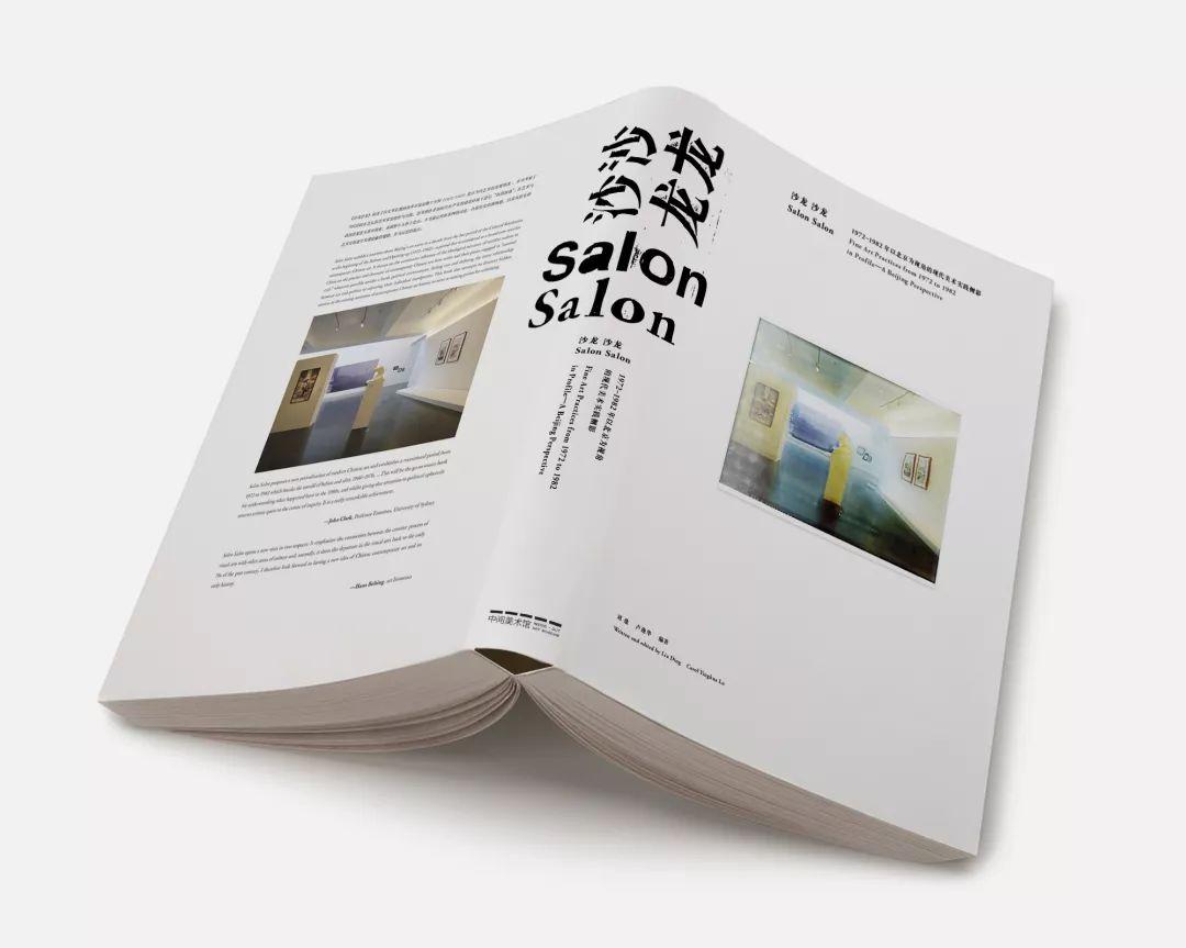 """《沙龙沙龙:1972-1982年以北京为视角的现代美术实践侧影》    刘鼎 卢迎华 编著   本书的编著是基于2017年初在中间美术馆进行的""""沙龙沙龙:1972-1982年以北京为视角的现代美术实践侧影""""展。不同于艺术史叙述中常见的断裂式叙述,即将1976年文化大革命的结束视为艺术的全新开端,在""""沙龙沙龙""""展中,我们主要以始于1972年、截至1982年之间的十年作为研究与讨论的时间段和一个历史想象的空间。在广阔的政治背景下和具体的艺术事件中,生动呈现了不同阶层、不同世代、不同背景的人物之间的互动、参与和矛盾。"""