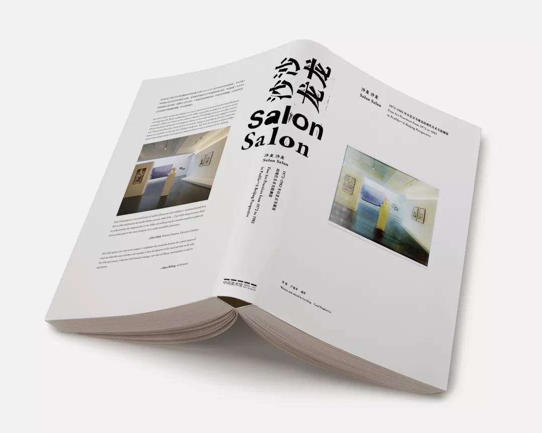 Salon Salon: A Profile of Modern Art Practices from a Beijing Perspective,1972–1982.     Written and edited by Liu Ding and Carol Yinghua Lu    Salon Salon , based on the exhibition of the same title held at IOAM in 2017, proposes a new periodization of modern Chinese art and establishes a transitional period from 1972 to 1982 which breaks the mold of before and after 1966-1976. It also presents a new series of close readings of documents of the period and places these against actual works. This overthrows non-Chinese academic research which has not had access to these documents, and also disturbs the glib, post 1989 commercial categorizations which still create a fissure between the official and the avant-garde when both were intrinsically twisted together. Some of this material is known about but has never been so clearly presented and illustrated together with its underpinning documents, neither have the intellectual implications of such a fresh periodization been so eloquently discussed by a group of writers and theorists.