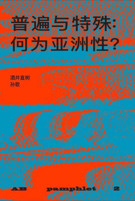 Universality and Particularity: What is Asianness?     Naoki Sakai, Sun Ge   This book is published on the occasion of the exhibition  Discordant Harmony: Observations of Artistic Practices in East Asia at the Transition between the 1980s and 1990s  (2017.11.4-2018.2.4) at IOAM. The book helps us to understand the thoughts and research on the notion of Asianness in today's global context by the two prominent scholars, Naoki Sakai from the Cornell University and Sun Ge from Chinese Academy of Social Sciences. Archive Books, the collaborator with IOAM at abC book fair this year, has just published this new bilingual version, which will be launched in the abC book fair 2019.
