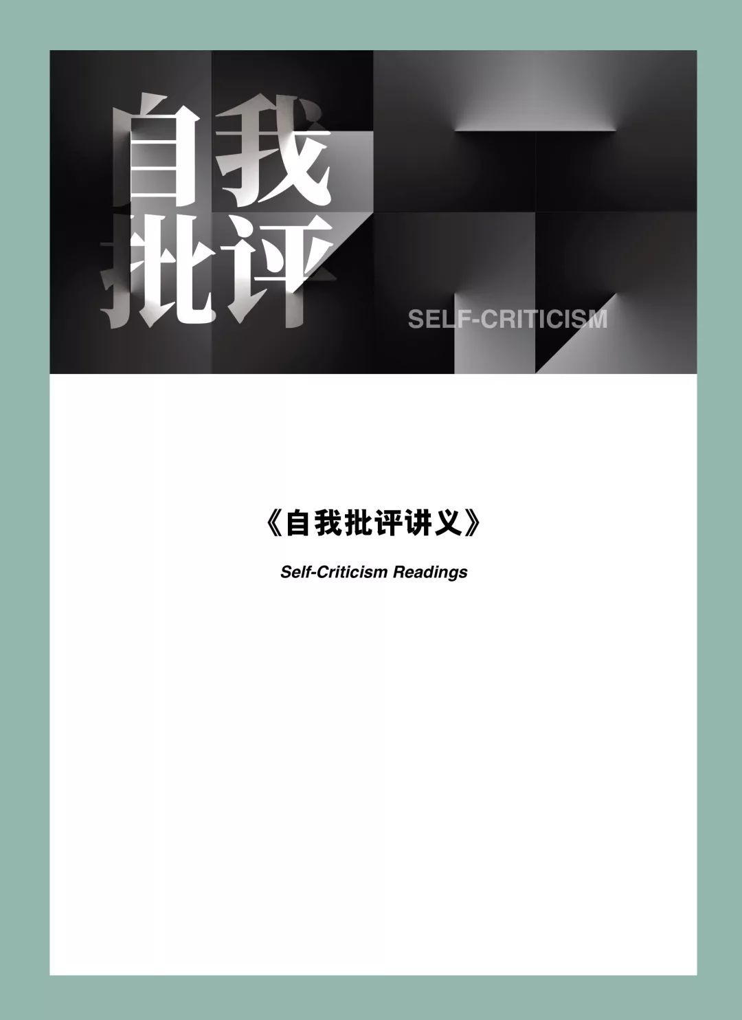 Self-Criticism Readings     Edited by Carol Yinghua Lu, Luo Xiaoming and Su Wei   This is a readings of the exhibition  Self-Criticism  (2017.5.27-2017.9.17) held at IOAM. The exhibition brings together artists, curators, and cultural critics, acting concurrently as team, and concerning themselves with the implications of the proposed question, rather than merely explaining around the topic of self-criticism. 5 texts from different historical periods are selected in the book, enlightening the necessity of self-criticism in our time.