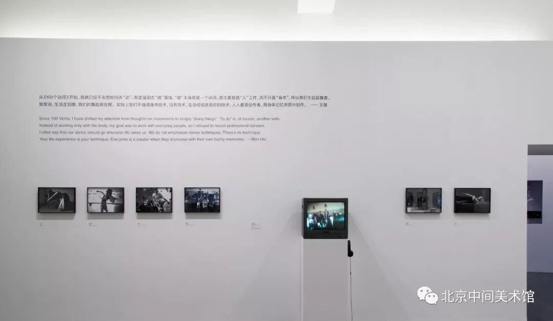 《100个动词》在中间美术馆《伊冯娜·雷纳与文慧:舞蹈即存在》展场图