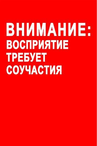 On Translation: Warning/ ВНИМАНИЕ (2012)