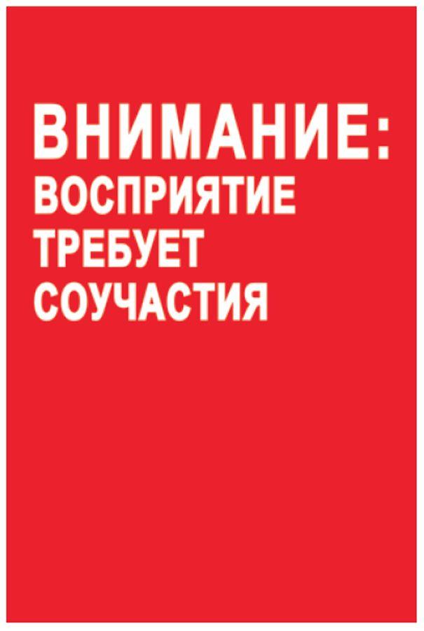 On Translation: Warning / ВНИМАНИЕ (2011)