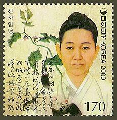 230px-Shin_stamp.jpg