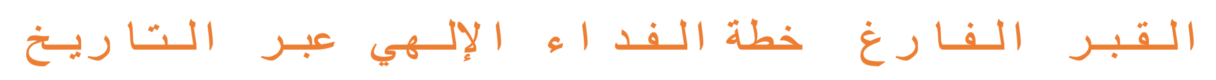 Casket Empty orange Subtitle Arabic.png