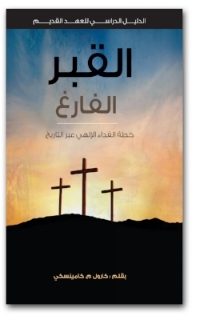 Arabic-Bible-Study-Guide