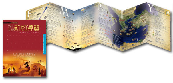 Chinese-New-Testament-Bible-Timeline